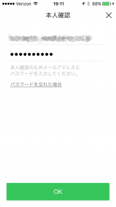 LINEモザイク修正画像