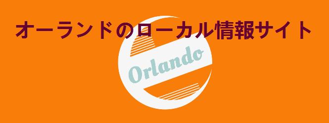 オーランドのローカル情報サイト